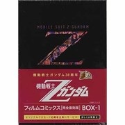 機動戦士Zガンダムフィルムコミックス BOX-1 完全復刻版 [コミック]