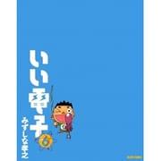いい電子 6巻(ビームコミックス) [コミック]