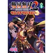 コミック戦国無双2サムライサバイバー Vol.5-4コマ集(KOEI GAME COMICS) [単行本]