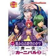 コミック遥かなる時空の中で舞一夜カーニバル 3-4コマ集(KOEI GAME COMICS) [単行本]