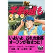 千里の道も 第3章 第8巻(ゴルフダイジェストコミックス) [コミック]