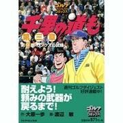 千里の道も 第3章 第9巻(ゴルフダイジェストコミックス) [コミック]