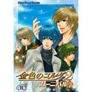コミック金色のコルダ2カーニバル 1(KOEI GAME COMICS) [単行本]