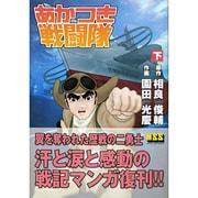 あかつき戦闘隊 下(マンガショップシリーズ 13) [コミック]