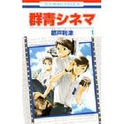 群青シネマ 1(花とゆめCOMICS) [コミック]