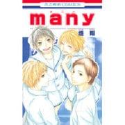 many(花とゆめCOMICS) [コミック]