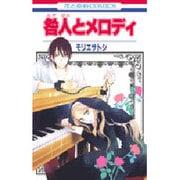 咎人とメロディ(花とゆめCOMICS) [コミック]