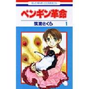 ペンギン革命 1(花とゆめCOMICS) [コミック]
