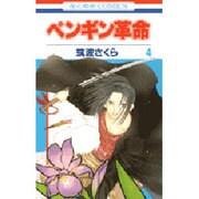 ペンギン革命 4(花とゆめCOMICS) [コミック]