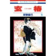 玄椿 9(花とゆめCOMICS) [コミック]