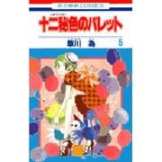 十二秘色のパレット 5(花とゆめCOMICS) [コミック]
