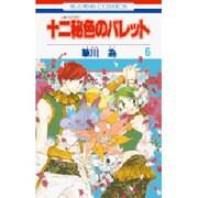 十二秘色のパレット 6(花とゆめCOMICS) [コミック]