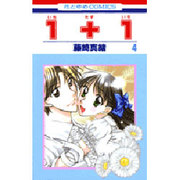 1+1 4(花とゆめCOMICS) [コミック]