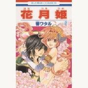 花月姫 2(花とゆめCOMICS) [コミック]