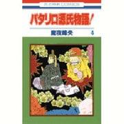 パタリロ源氏物語! 4(花とゆめCOMICS) [コミック]