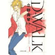 D-WALK 第1巻(白泉社文庫 た 4-7) [文庫]