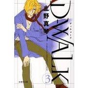 D-WALK 第3巻(白泉社文庫 た 4-9) [文庫]