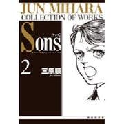 Sons 2(白泉社文庫 ムーン・ライティング・シリーズ) [文庫]