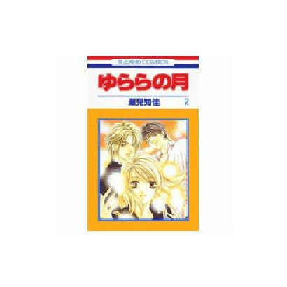 ゆららの月 2(花とゆめCOMICS) [コミック]