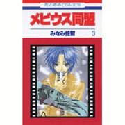 メビウス同盟 3(花とゆめCOMICS) [コミック]