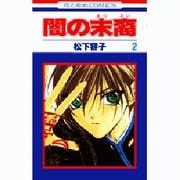 闇の末裔 2(花とゆめCOMICS) [コミック]