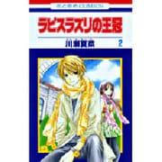 ラピスラズリの王冠 2(花とゆめCOMICS) [コミック]