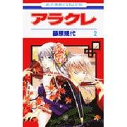 アラクレ 2(花とゆめCOMICS) [コミック]