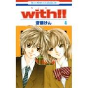 with!! 4(花とゆめCOMICS) [コミック]