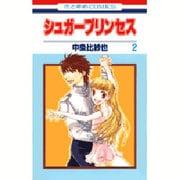 シュガープリンセス 2(花とゆめCOMICS) [コミック]