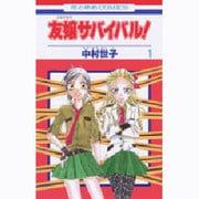 友嬢サバイバル! 1(花とゆめCOMICS) [コミック]