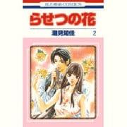 らせつの花 2(花とゆめCOMICS) [コミック]