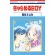 きゃらめるBOY 1(花とゆめCOMICS) [コミック]