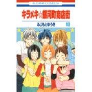 キラメキ☆銀河町商店街 10(花とゆめCOMICS) [コミック]