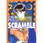隣はSCRAMBLE 2-隣のDOUBLE2(白泉社文庫 な 2-11) [文庫]