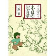 本日のお言葉―名言366日の本(白泉社文庫) [文庫]