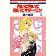 抱いて抱いて抱いてダーリン 12(花とゆめCOMICS) [コミック]