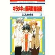 キラメキ☆銀河町商店街 3(花とゆめCOMICS) [コミック]