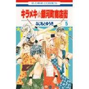 キラメキ☆銀河町商店街 5(花とゆめCOMICS) [コミック]
