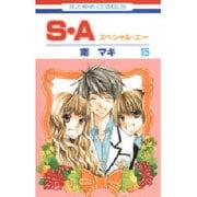 S・A(スペシャル・エー) 15(花とゆめCOMICS) [コミック]