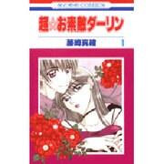 超☆お素敵ダーリン 1(花とゆめCOMICS) [コミック]