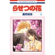 らせつの花 3(花とゆめCOMICS) [コミック]