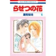 らせつの花 4(花とゆめCOMICS) [コミック]