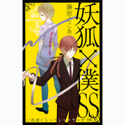妖狐×僕SS 5(ガンガンコミックスJOKER) [コミック]