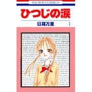 ひつじの涙 1(花とゆめCOMICS) [コミック]