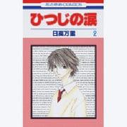 ひつじの涙 2(花とゆめCOMICS) [コミック]