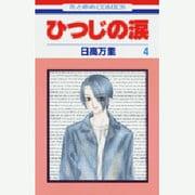 ひつじの涙 4(花とゆめCOMICS) [コミック]
