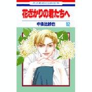 花ざかりの君たちへ 12(花とゆめCOMICS) [コミック]