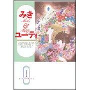 みき&ユーティ(白泉社文庫 な 1-16) [文庫]