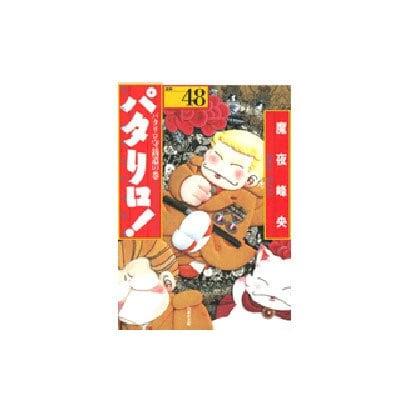パタリロ! 選集48 パタリロ守銭道の巻(白泉社文庫 ま 1-62) [文庫]