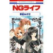 NGライフ 1(花とゆめCOMICS) [コミック]